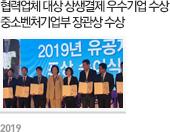 협력업체 대상 상생결제 우수기업 수상 중소벤처기업부 장관상 수상, 2019