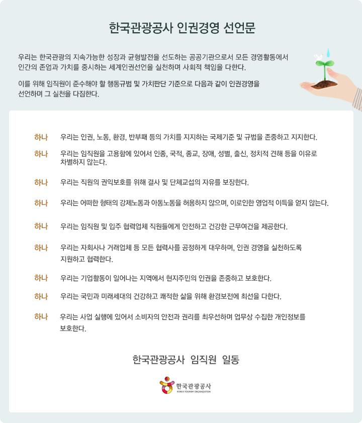한국관광공사 인권경영 선언문
