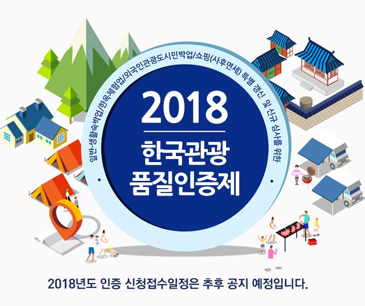 2017 한국관광 품질인증 인증신청 마감