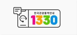 관광통역안내전화 13330 korea Travel Hotline