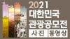 대한민국 관광공모전(사진,동영상, 스마트폰)