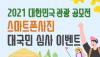 2021 대한민국 관광 공모전 스마트폰사진 대국민 심사 이벤트