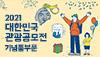 2021 대한민국 관광공모전 기념품부문