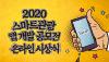 2020 스마트관광 앱 개발 공모전 온라인 시상식