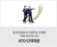 한국관광공사가 원하는 인재는 바로 당신입니다. KTO 인재채용