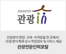 관광전문인력 관광인- 한국관광산업의 새로운 가치를 창출하는 창의적 인재양성 관광전문인력포탈