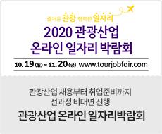 즐거운 관광 행복한 일자리 2020 관광산업 온라인 일자리 박람회 10.19(월) ~ 11.20(금) www.tourjobfair.com - 관광산업 채용부터 취업준비까지 전과정 비대면 진행 관광산업 온라인 일자리박람회