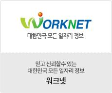 (WORKNET) 믿고 신뢰할수 있는 대한민국 모든 일자리 정보-워크넷