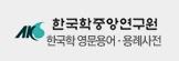 한국학중앙연구원 한국학 영문용어ㆍ용례사전