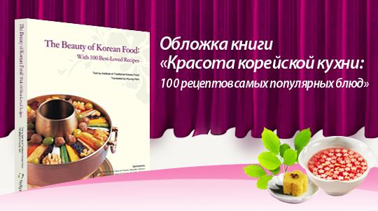 Обложка книги «Красота корейской кухни: 100 рецептов самых популярных блюд»