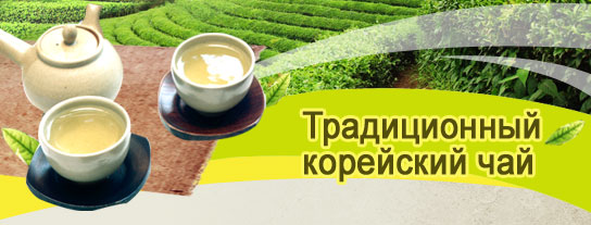 корейский чай для похудения