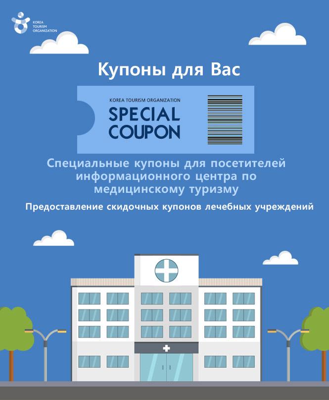 Медицинский туризм. Купоны и скидки1