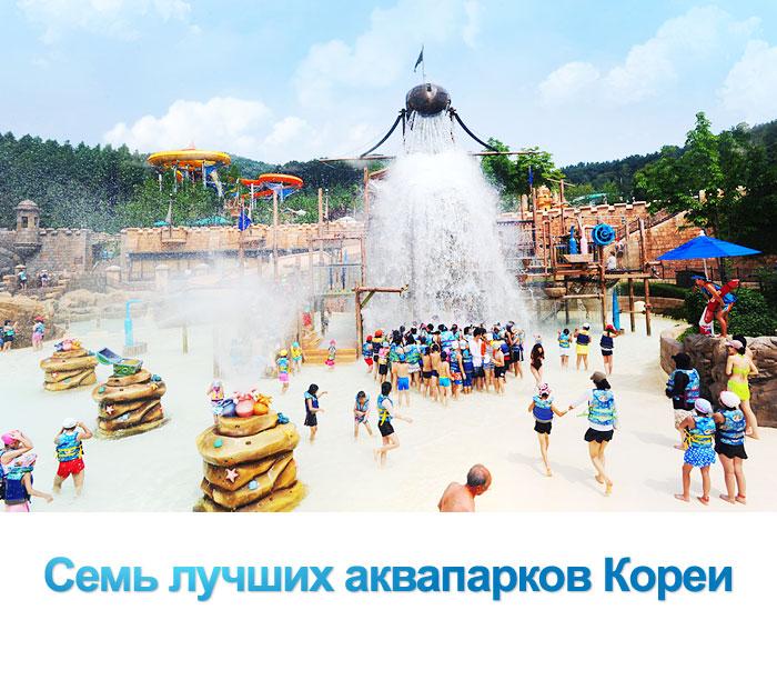 Семь лучших аквапарков Кореи