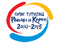 Годы туризма россии и кореи