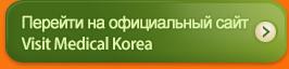 Перейти на официальный сайт Visit Medical Kore