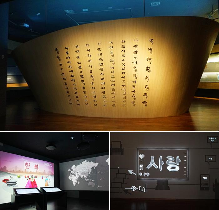 Salas donde ver el pasado y el presente del Hangeul.