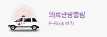 의료관광총람 E-Book 보기