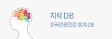지식DB 한국관광관련 통계 DB