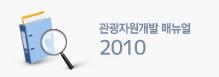 관광자원개발 매뉴얼 2010