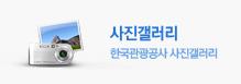한국관광공사 사진갤러리