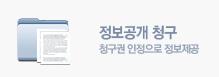 정보공개 청구 (청구권 인정으로 정보제공)