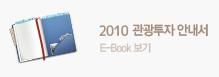 2010 관광투자 안내서 E-Book 보기