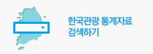 한국관광 통계자료 검색하기