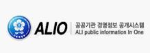 ALIO (공공기관 경영정보 공개시스템, All public information in one)