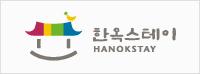 한옥스테이(HANOKStay)