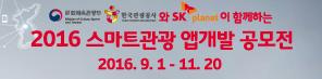 문화체육관광부 한국관광공사와 SK planet이 함께하는 2016 스마트관광 앱개발 공모전 2016.9.1-11.20