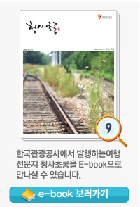 청사초롱: 한국관광공사에서 발행하는 여행전문지 청사초롱을 E-book으로 만나실 수 있습니다. eBook 보러가기