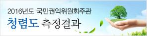 2016년도 국민권익위원회주관 청렴도 측정결과
