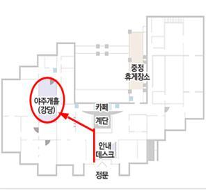 정문 안내데스크에서 10시 방향으로 야주개홀(강당) 위치, 안내데스크에서 직진하면 계단 및 카페가 있으며 2시 방향으로 중정 휴게장소가 있음