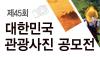 제45회 대한민국 관광사진 공모전