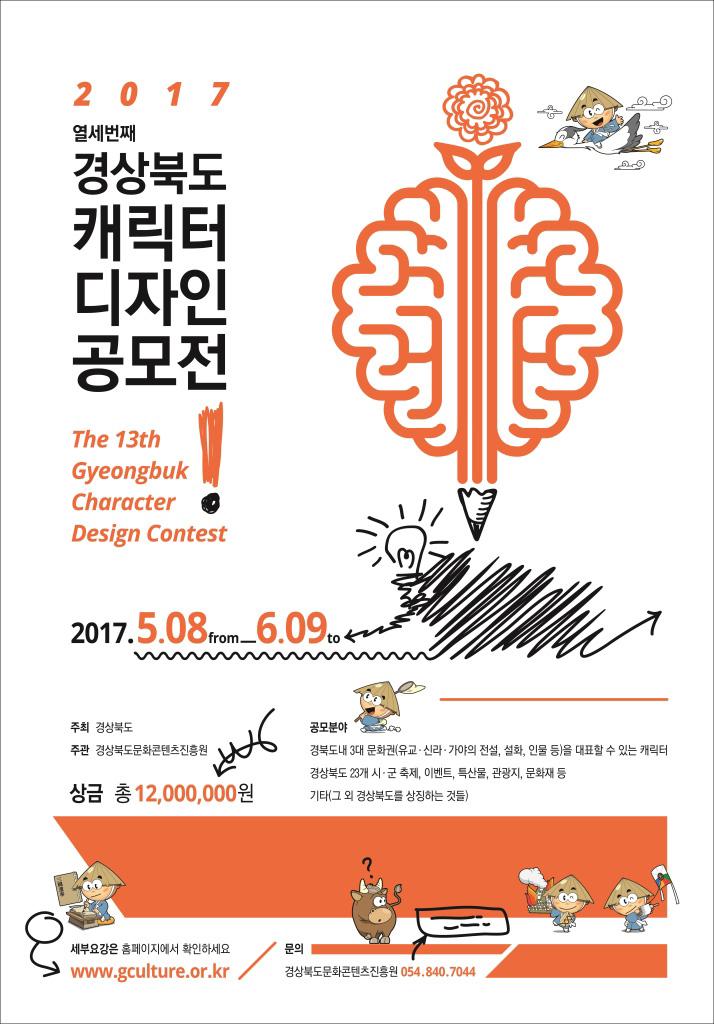 2017 열세번째 경상북도 캐릭터 디자인 공모전(The 13th Gyeongbuk Character Design Contest) 2017.5.08 from 6.09 to