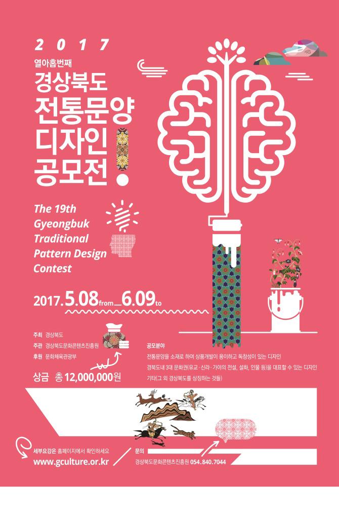 2017 열아홉번째 경상북도 전통문양 디자인 공모전(The 19th Gyeongbuk Traditional Pattern Design Contest) 2017.5.08 from 6.09 to