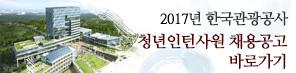 2017년 한국관광공사 체험형 청년인턴 채용공고