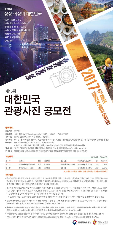 제45회 대한민국 관광사진공모전