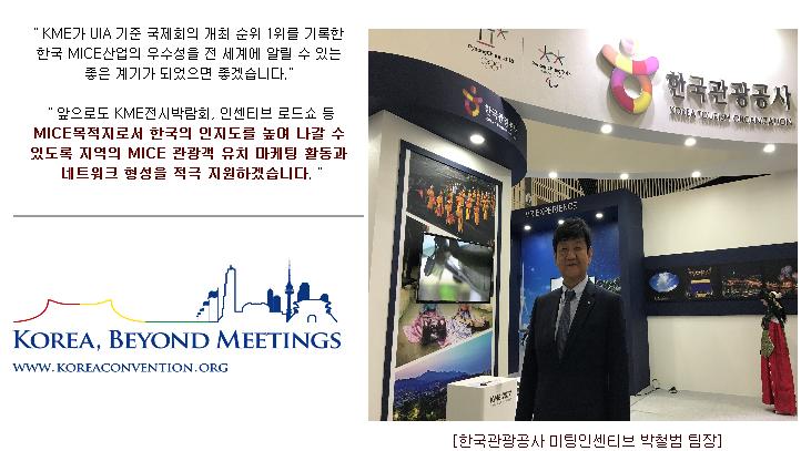 한국관광공사 미팅인센티브 박철범 팀장 사진과 인터뷰내용