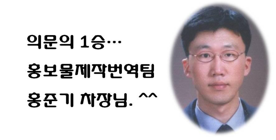 의문의 1승... 홍보물제작번역팀 홍준기 차장님