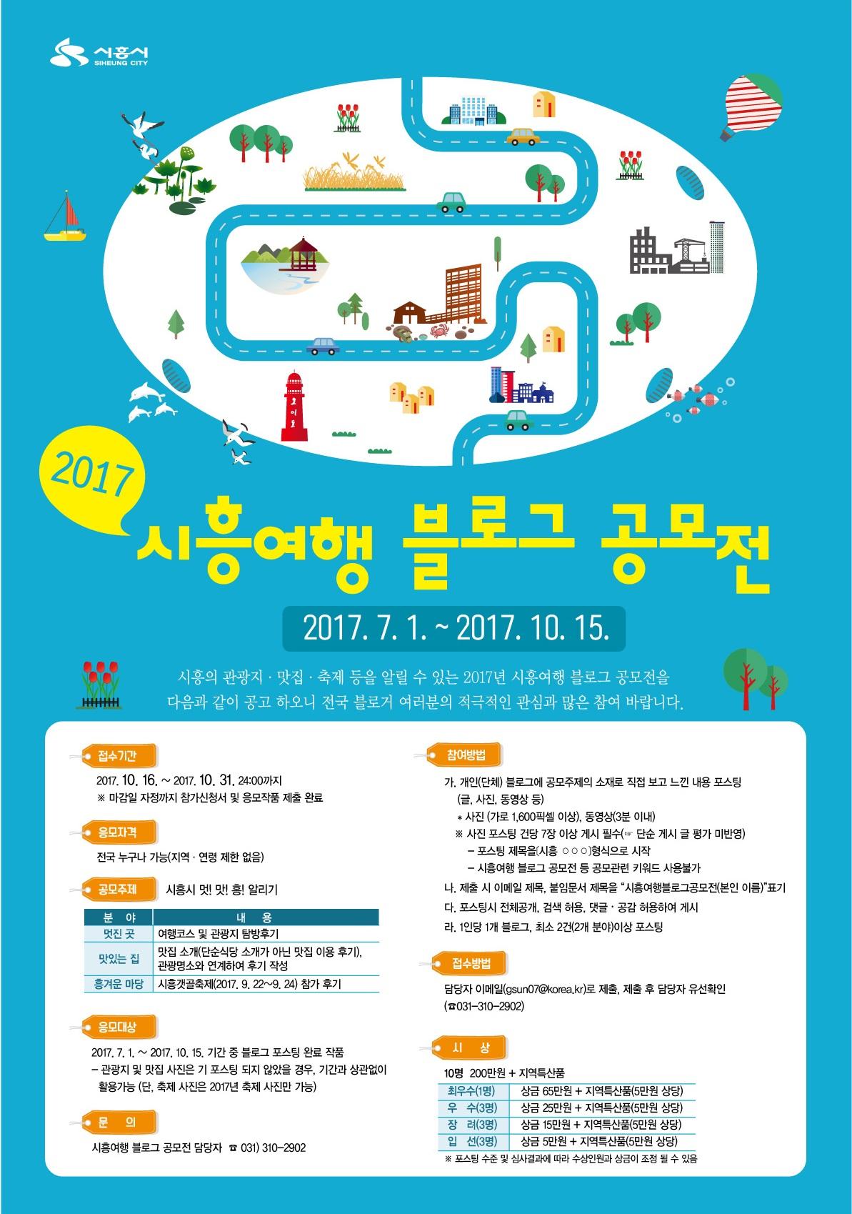 2017 시흥여행 블로그 공모전 2017.7.1~2017.10.15