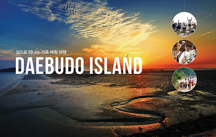 섬으로 떠나는 가족 체험 여행 Daebudo Island