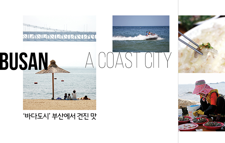 Busan a Coast City '바다도시' 부산에서 건진 맛