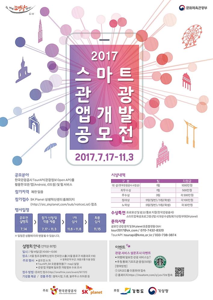 2017 스마트관광 앱개발 공모전 2017.7.17~11.3