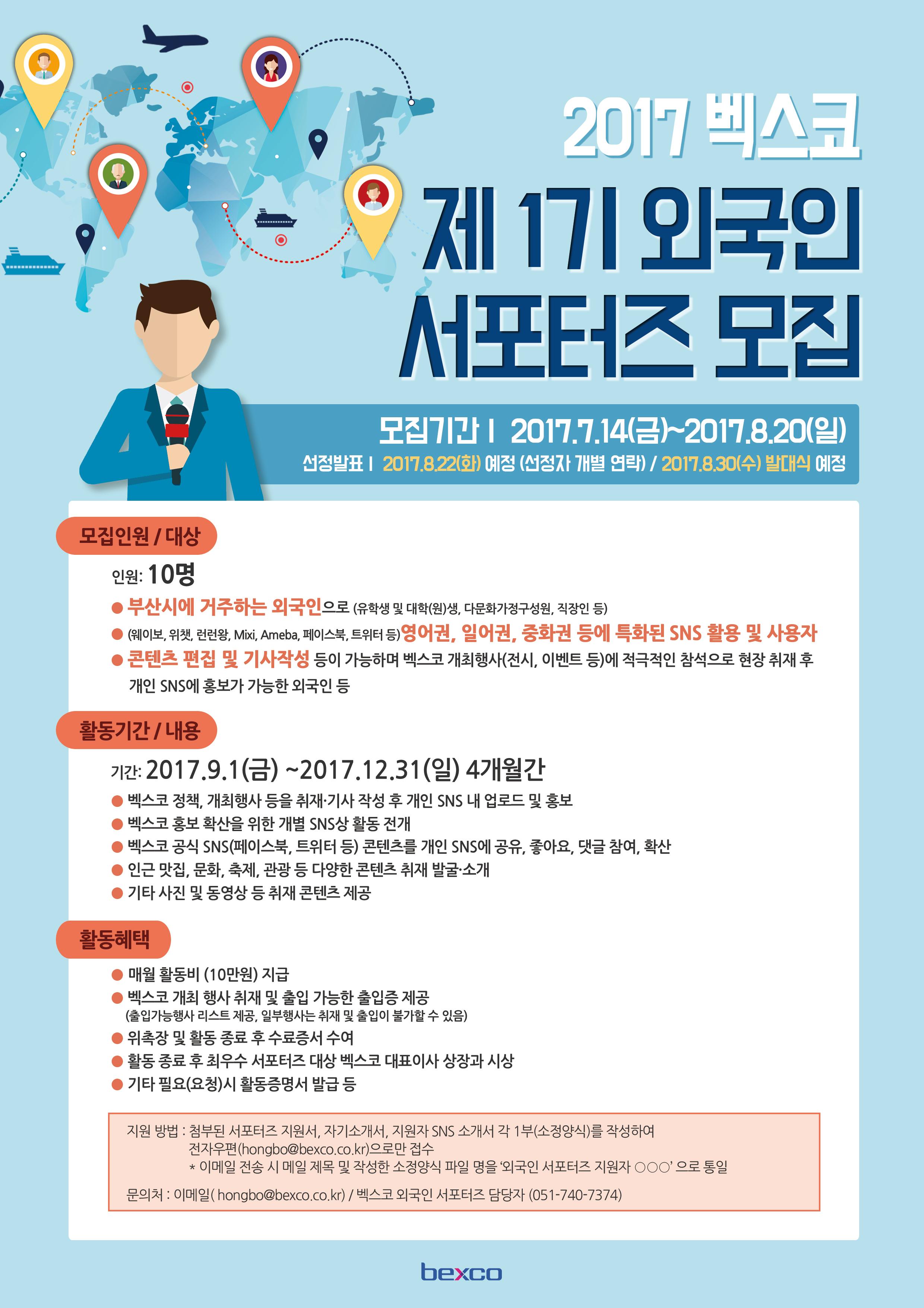 2017년 벡스코 제1기 외국인 서포터즈 모집