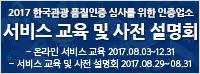 2017 한국관광 품질인증 심사를 위한 인증업소 서비스 교육 및 사전 설명회
