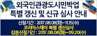 외국인관광도시민박업 특별 갱신 및 신규 심사 안내