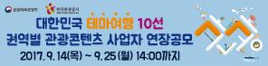 대한민국 테마여행 10선 권역별 관광콘텐츠 사업자 연장공모(2017.9.14(목) ~ 9.25(월) 14:00까지)