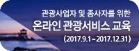 관광사업자 및 종사자를 위한 온라인 관광서비스 교육(2017.9.1 ~2017.12.31)