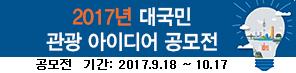 2017년 대국민 관광 아이디어 공모전(공모전 기간: 2017.9.18 ~ 10.17)